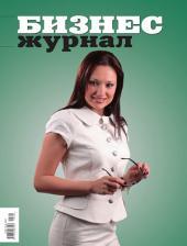 Бизнес-журнал, 2012/03: Костромская область