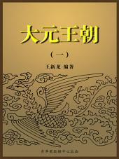 大元王朝1