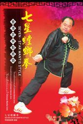 七星螳螂拳: 掌門人親身示範最正宗的「七星螳螂拳」