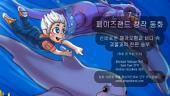 페이즈랜드 창작 동화: 제 7화: 신비로운 해저모험과 바다 속 괴물과의 한판 승부