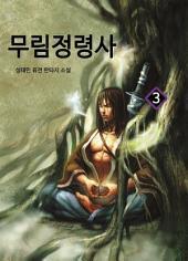 무림 정령사 3: 청룡 - 조