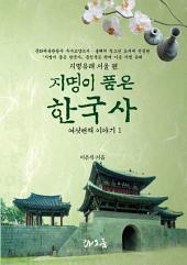 지명이 품은 한국사 여섯 번째 이야기 1