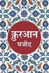 क़ुरान मजीद Quran Translation in Hindi (Goodword): Translated by Maulana Wahiduddin Khan