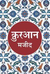 क़ुरान मजीद Quran Translation in Hindi (Goodword): Translated by Maulana Wahiduddin Khan