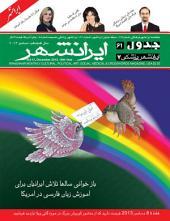 ماهنامه فرهنگی، سیاسی، هنری، اجتماعی ایرانشهر - شماره 13: Iranshahr monthly cultural, political & social magazine (13)