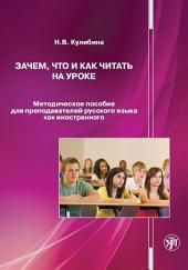 Зачем, что и как читать на уроке? Художественный текст при изучении русского языка как иностранного