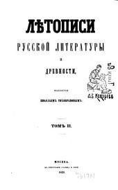 Лѣтописи русской литературы и древности: Объемы 1-5
