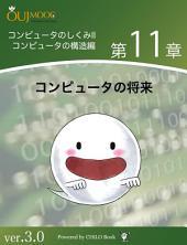 コンピュータのしくみ II「コンピュータの構成」シリーズ 第11章 コンピュータの将来
