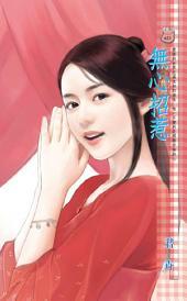 無心招惹: 禾馬文化甜蜜口袋系列613