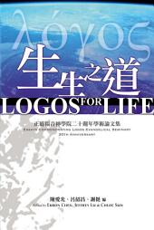 生生之道: 正道福音神學院二十週年學術論文集