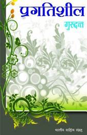 प्रगतिशील (Hindi Sahitya): Pragatisheel (Hindi Novel)