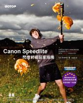 Canon Speedlite閃燈終極玩家指南 (電子書)