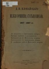 Д. И. Иловайскаго мелкія сочиненія, статьи и письма, 1857-1887 гг ...