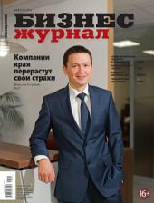 Бизнес-журнал, 2014/01: Краснодарский край