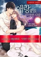 [무료] [리얼로맨스] 애랑 (愛浪) : 치열한 사랑 (시나리오집)