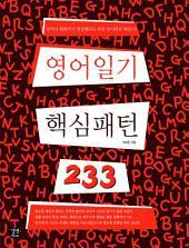 영어일기 핵심패턴 233