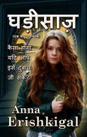 घड़ीसाज़ (हिन्दी भाषा - Hindi Language Edition): (एक लघु उपन्यास)