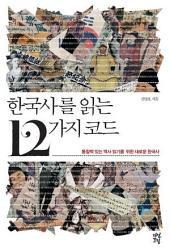 한국사를 읽는 12가지 코드: 통찰력 있는 역사 읽기를 위한 새로운 한국사