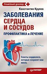 Заболевания сердца и сосудов. Профилактика и лечение