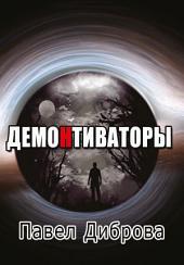 ДЕМОНтиваторы