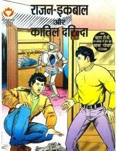 Rajan Iqbal Katil Darinda Hindi