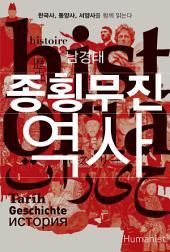 종횡무진 역사 : 한국사, 동양사, 서양사를 함께 읽는다