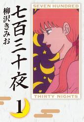 七百三十夜(1)
