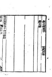 Qing shi: 24 juan, 第 3 卷