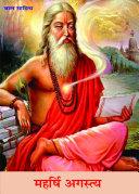 Maharshi Agastya