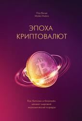 Эпоха криптовалют: Как биткоин и блокчейн меняют мировой экономический порядок