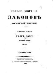 Полное собрание законов Российской Империи: Том 32;Том 34