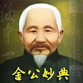 金公妙典(簡)
