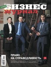 Бизнес-журнал, 2015/04: Саратовская область