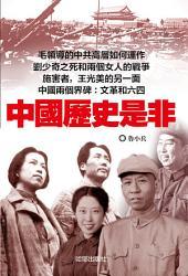 《中國歷史是非》