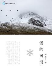 雪的可能: 鄭愁予詩集3