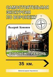 Воронеж – Рамонь