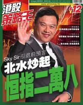 港股策略王: Issue 099 北水炒起 恒指二萬八