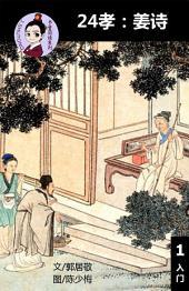 24孝:姜诗-汉语阅读理解 Level 1 , 有声朗读本: 汉英双语