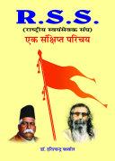 RSS Ek Sanshipt Parichay