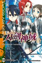 Sword Art Online 刀劍神域 (11): Alicization turning