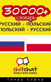 30000+ Pусский - польский польский - Pусский словарь