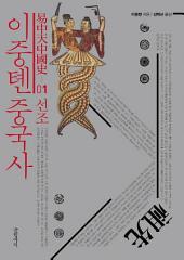 이중톈 중국사 01-선조