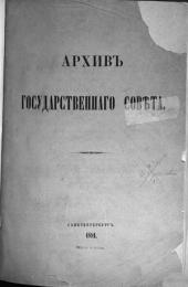 Царствованіе Имп. Александра: И (1810-19 ноября 1825 гг.).