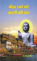 Bauddh Dharm Ko Kaashee Kee Den
