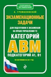 Экзаменационные задачи для подготовки к экзаменам на право управления ТС категорий АВM, подкатегорий A1, B1 по состоянию на 2017 год