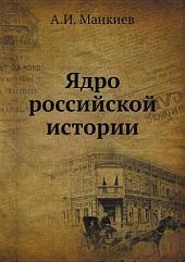 Ядро российской истории