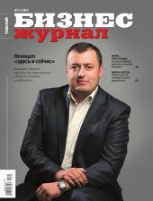 Бизнес-журнал, 2011/08: Томская область