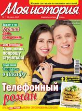Журнал «Моя история»: Выпуски 7-2017