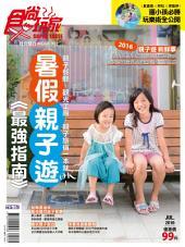 食尚玩家: 暑假親子遊最強指南