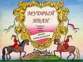 Мудрый Иван (Диафильм)